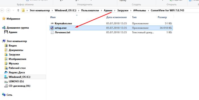 Двойным щелчком левой кнопкой мышки открываем установочный файл «setup.exe»