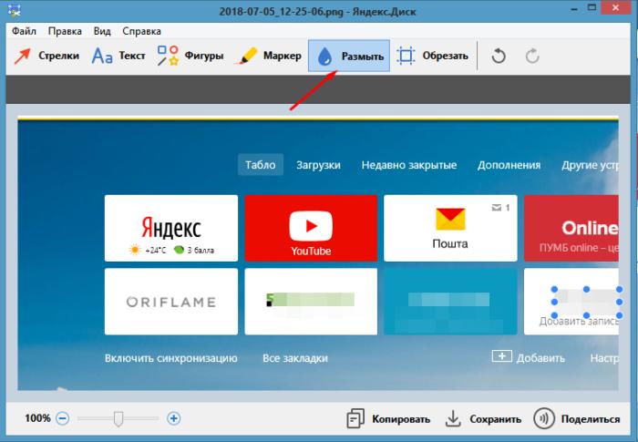 Инструмент «Размыть» скрывает конфиденциальную информацию на скриншоте