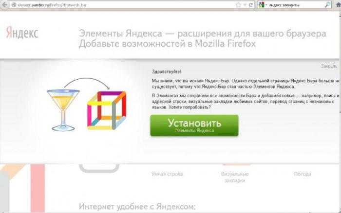 Элементы.Яндекс это визуальные закладки, которые позволяют легко найти необходимую информацию и сохранить ее в виде превью