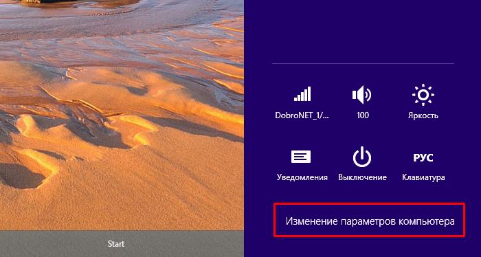 Кликаем по ссылке «Изменение параметров компьютера».jpg
