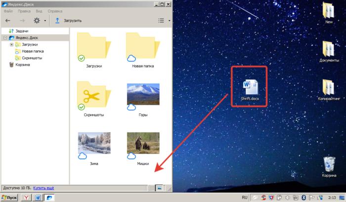 Левой кнопкой мышки щелкаем по файлу и, не отпуская перетягиваем его в окно Яндекс.Диска