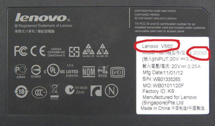 На модели Lenovo IdeCentre уникальный код находится на нижнем корпусе ПК