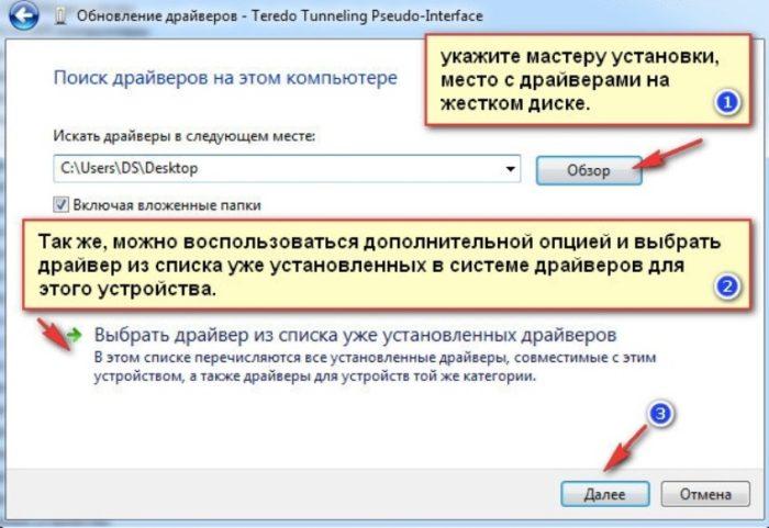 Нажав на кнопку «Обзор» открываем место хранения драйверов на компьютере или щелкаем по ссылке «Выбрать драйвер из списка уже установленных драйверов», нажимаем «Далее»
