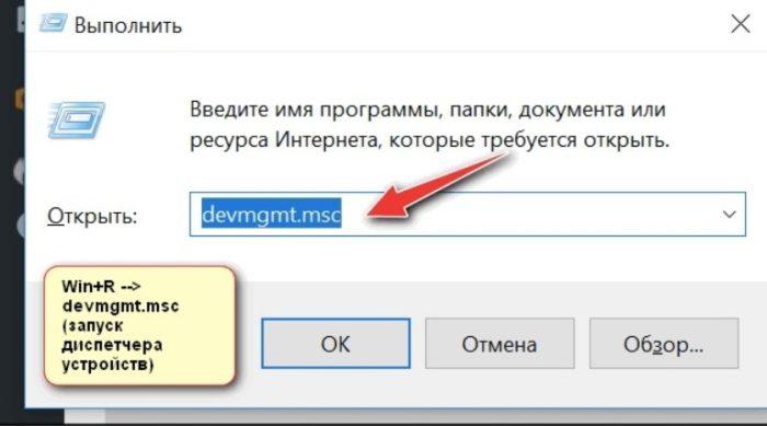 Нажимаем одновременно клавиши «Win+R», в поле «Открыть» вводим команду «devmgmt.msc», нажимаем «ОК»