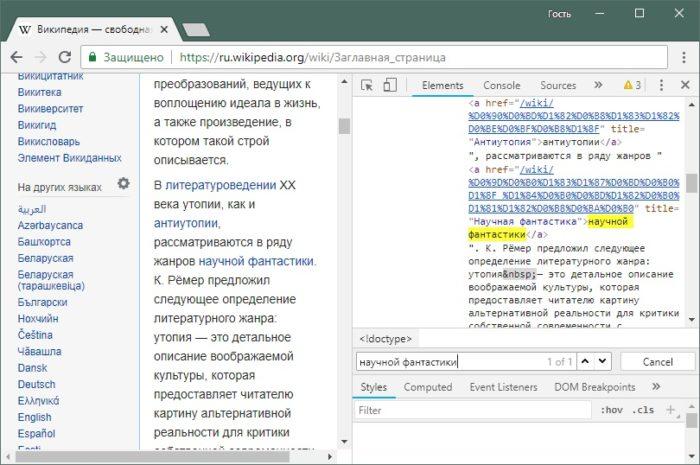 Открываем «Инструменты разработчика» («F12») или просмотр исходного кода документа («Ctrl+U»)