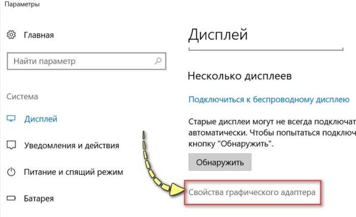 Открываем категорию «Свойства графического адаптера»