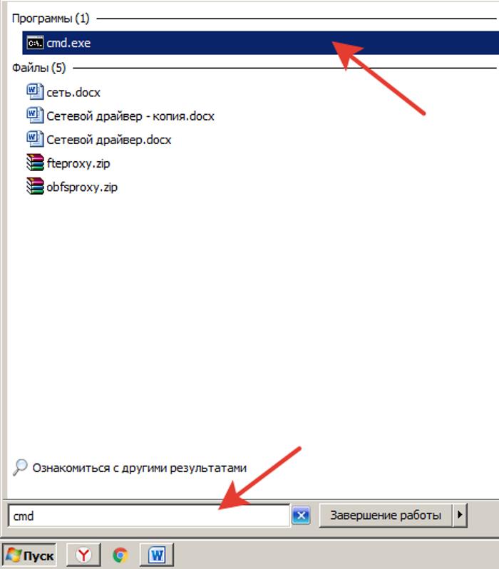 Открываем меню «Пуск», в поисковике вводим «командная строка» или «cmd» (без кавычек), открываем найденную системой утилиту