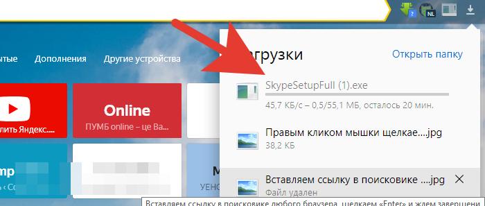 Ожидаем завершения процесса скачивания установочного файла