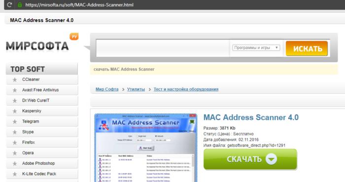 Переходим на надежный сайт и скачиваем программу MAC Address Scanner