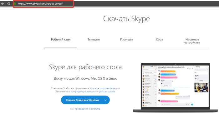Переходим на официальную страницу сайта разработчика
