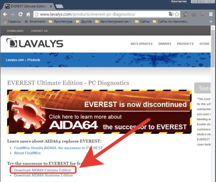 Переходим на официальный сайт разработчика и скачиваем программу Everest, нажав по соответствующей ссылке