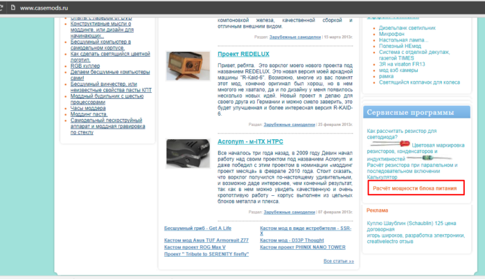 Переходим на сайт casemods.ru, в самом низу страницы, в правой части, нажимаем по ссылке «Расчет мощности блока питания»