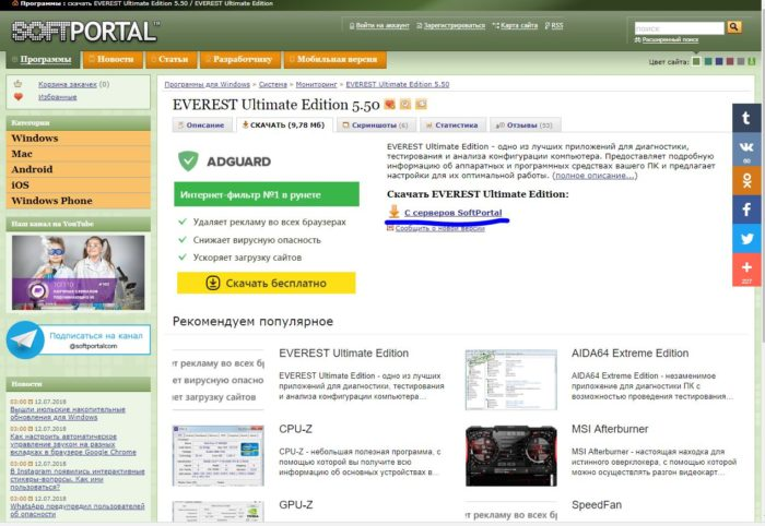Под строкой «Скачать EVEREST Ultimate Edition» щелкаем по ссылке «С серверов SoftPortal»