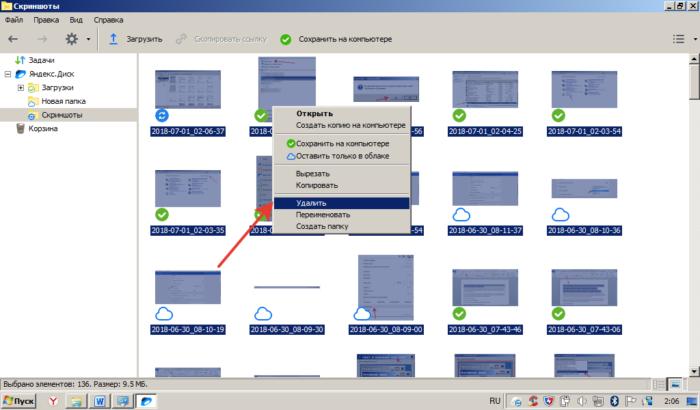Правой кнопкой мышки щелкаем по выделенному файлу, кликаем по пункту «Удалить»