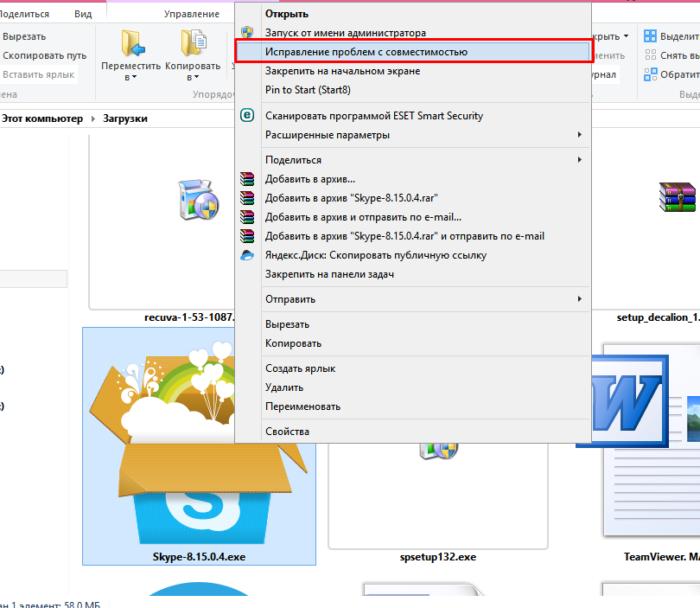 Правым кликом мышки щелкаем по установочному файлу, в меню щелкаем по пункту «Исправление проблем с совместимостью»