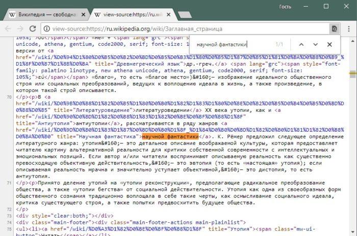 С помощью поиска, нажатия клавиш «Ctrl+F», находим нужный фрагмент текста