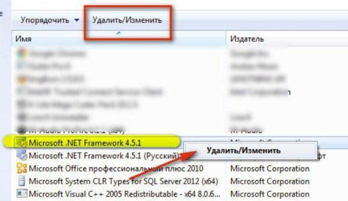 Щелкаем левой кнопкой мышки по .NET Framework, сверху на панели меню нажимаем «Удалить»