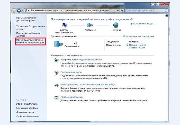 Щелкаем левой кнопкой мышки по ссылке «Изменить дополнительные параметры общего доступа»