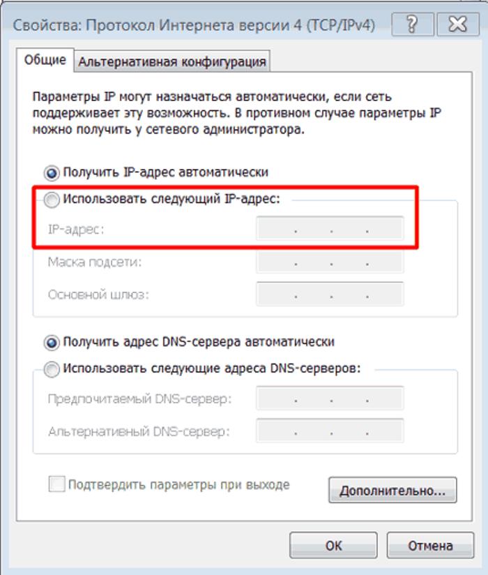 Щелкаем по пункту «Использовать следующий IP-адрес»