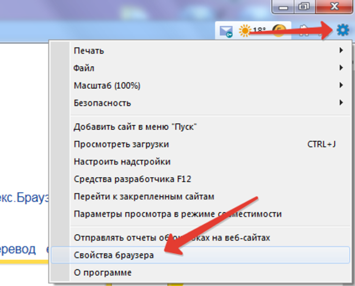 Щелкаем по шестеренке, выбираем «Свойства браузера»