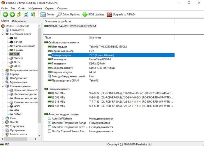 Щелкнув по пункту «SPD», в поле «Размер модуля» находим информацию о количестве и объеме слотов оперативной памяти
