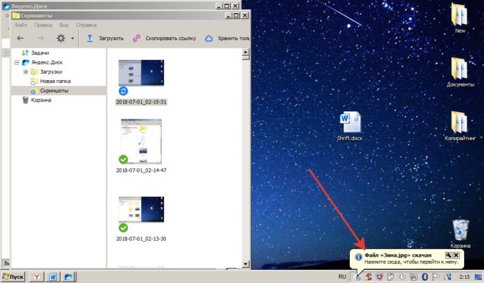 Скачанный файл с Яндекс.Диска на компьютер