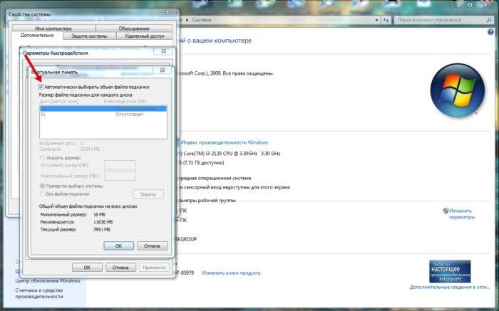 Снимаем галочку с пункта «Автоматически выбирать объем файла подкачки»