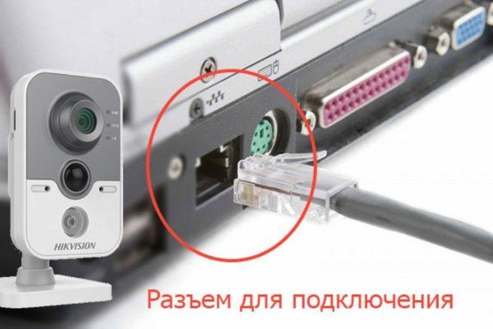 Соединяем камеру с ПК Ethernet-кабелем для определения ее IP-адреса