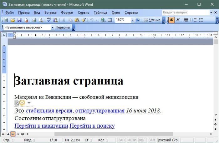 Сохраненная страница из интернета в документе Ворд