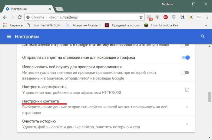 В блоке «Конфиденциальность и безопасность» выбираем «Настройки контента»