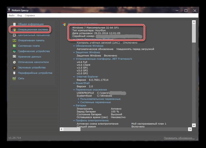В левом меню переходим в раздел «Операционная система»и справа в окне появится вся информация, в том числе и серийный номер