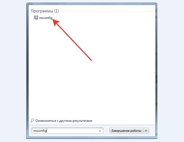 В поиске «Пуска» вводим msconfig и запускаем значок