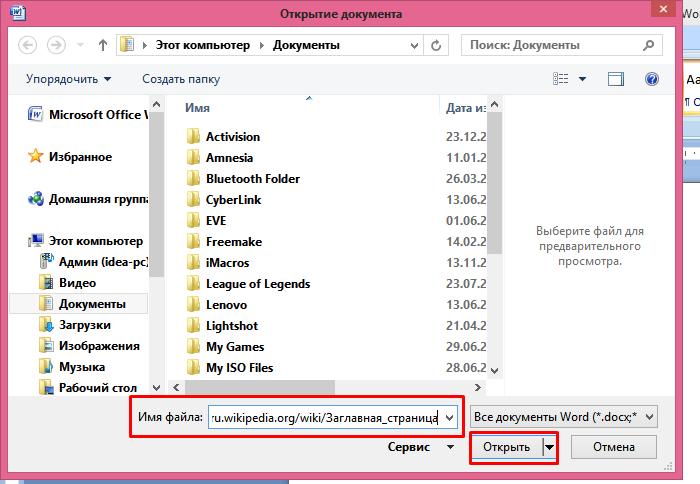 В поле «Имя файла» вставляем скопированную ссылку на страницу, нажимаем «Открыть»