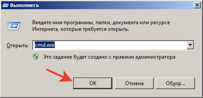 В поле «Открыть» вводим cmd.exe и нажимаем «ОК»