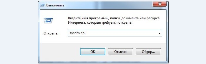 В поле «Открыть» вводим команду «sysdm.cpl», нажимаем «ОК»