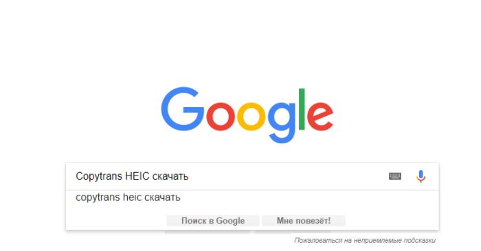 В поле поиска любого браузера вводим «Copytrans HEIC скачать»