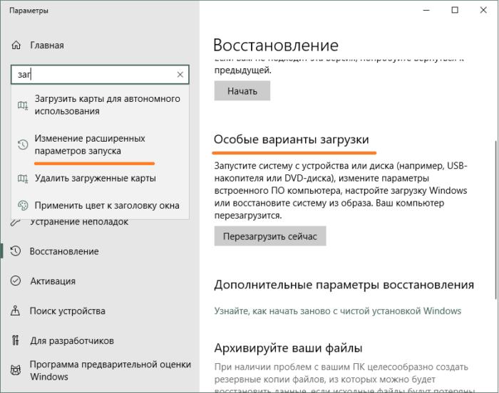 В поле поиска вводим «загрузка», выбираем «Изменение расширенных параметров запуска», под разделом «Особые варианты загрузки» щелкаем «Перезагрузить сейчас»