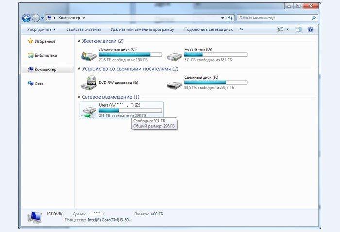 В проводнике «Мой компьютер» сетевая папка будет доступна, как обычный жесткий диск