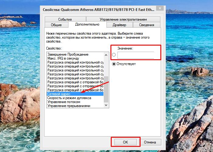 В списке «Свойство» щелкаем по параметру «Сетевой адрес», вводим Мак-адрес в поле «Значение», нажимаем «ОК»