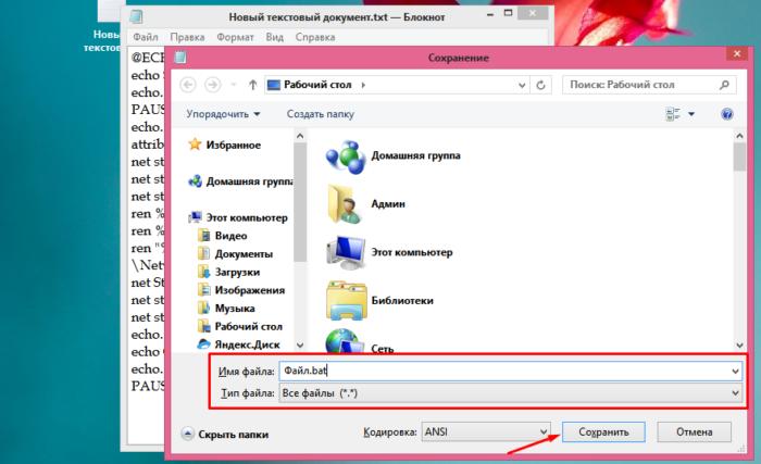 В строчке «Имя файла» пишем «Файл.bat», в «Тип файла», выбираем «Все файлы», нажимаем «Сохранить»