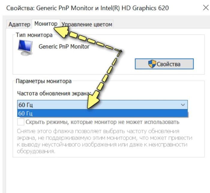 Во вкладке «Монитор» находим пункт «Частота обновление экрана», меняем частоту на максимальную, которую только может поддерживать устройство