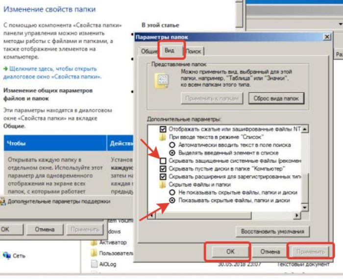 Во вкладке «Вид», активируем пункт «Показывать скрытые файлы и папки», снимаем галку с пункта «Скрывать защищенные файлы», нажимаем «Применить» и «ОК»»