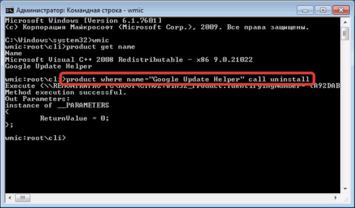 """Вводим команду «product where name=""""название программы"""" call uninstall», вместо «название программы», название удаляемого софта, щелкаем «Enter»"""