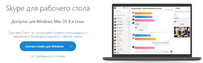 Выбираем вариант «Скачать Скайп для Windows»