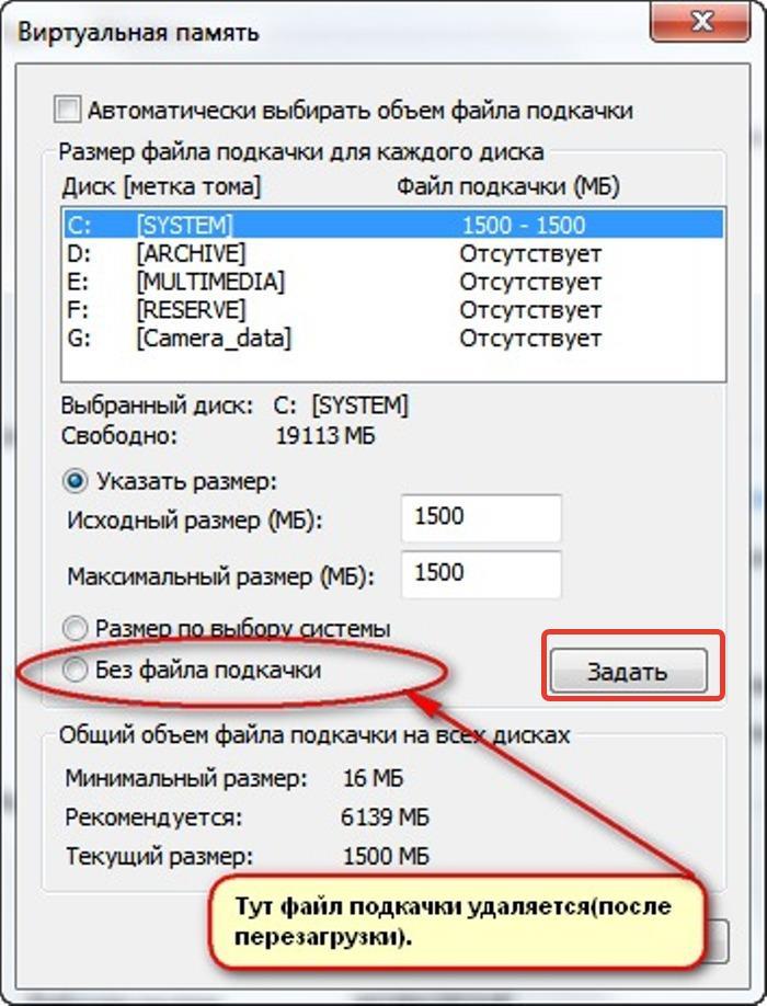 Выделяем диск «С:», ставим галочку на пункт «Без файла подкачки», нажимаем «Задать», затем «ОК»