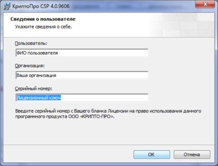 CRYPTOPRO CSP 3.6 СКАЧАТЬ БЕСПЛАТНО