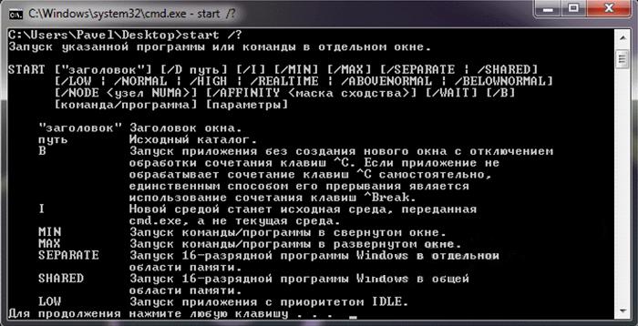 Запуск программ в bat-файлах с ключами