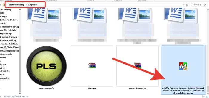Запускаем скаченный файл из папки «Загрузки»