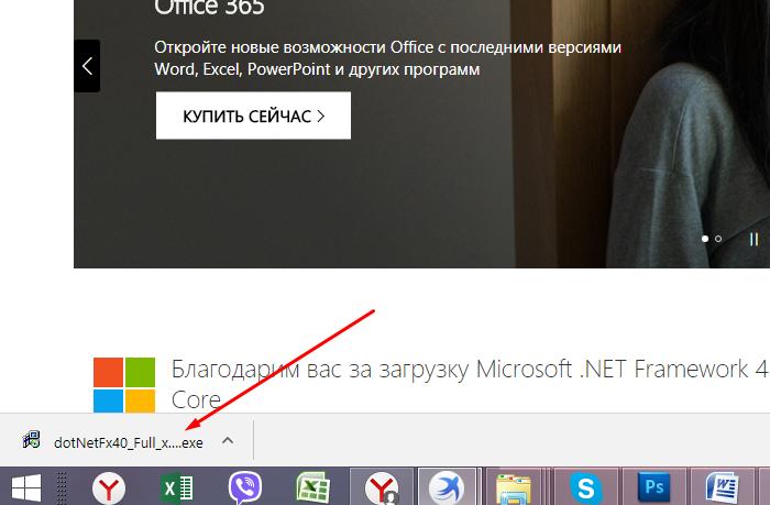 Запускаем загруженный файл и следуем инструкции установщика