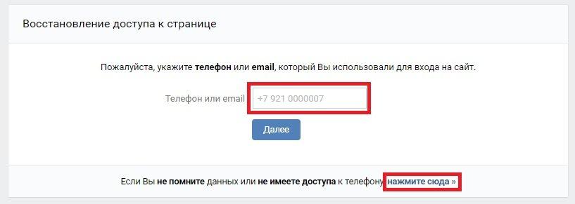2 варианта восстановления пароля
